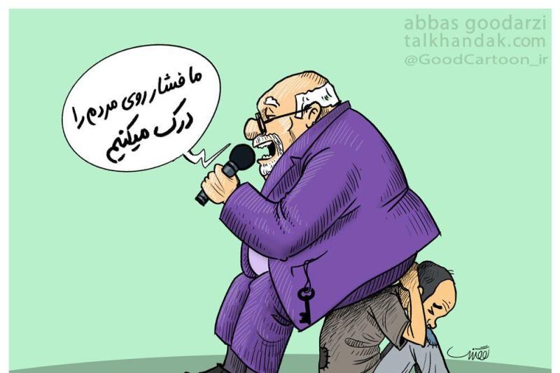 کاریکاتور| دولت فشار روی مردم را درک میکند!