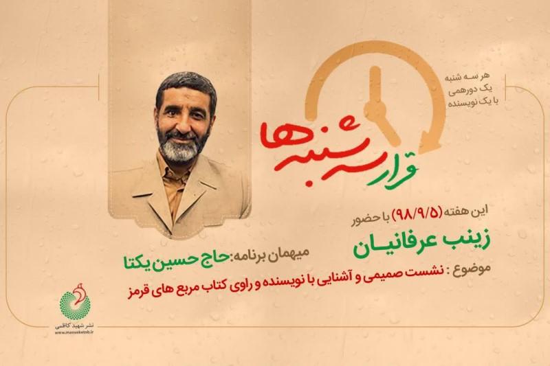 «قرار سهشنبهها» محفلی برای دیدار با حاج حسین یکتا