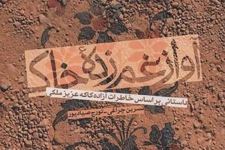 کتاب «آواز غم زده خاک» از نشرشاهد