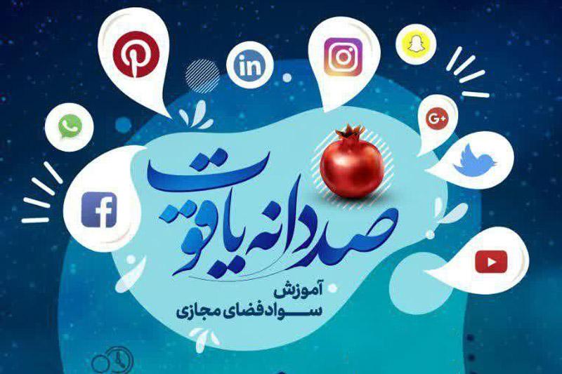 ارتقا سواد فضای مجازی در ۱۰۰ مسجد منتخب شیراز