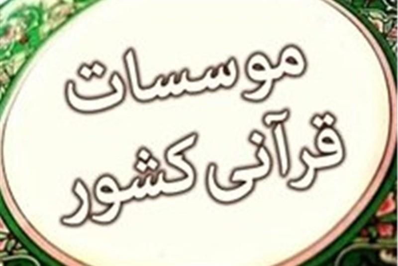 مؤسسات قرآنی کشور حال خوشی ندارند