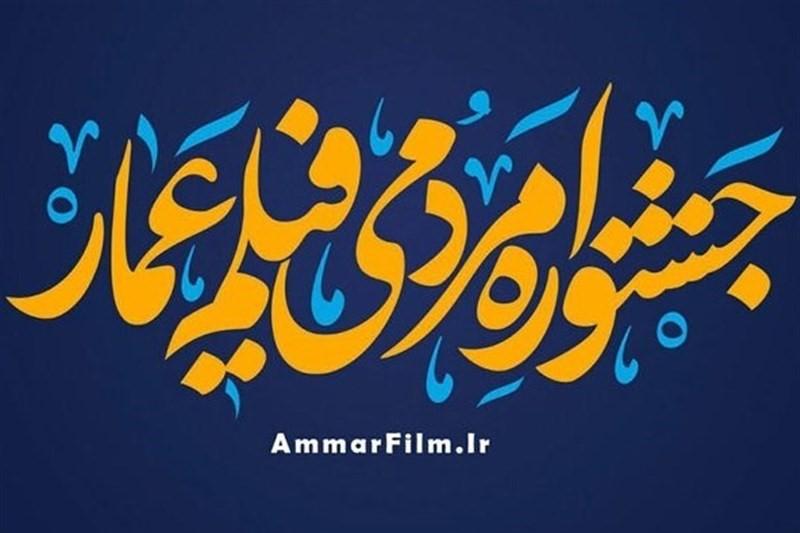مهلت ثبتنام دهمین جشنواره عمار تمدید شد