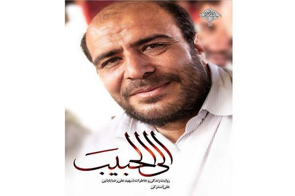 خاطرات شهید مدافع حرم علیرضا بابایی در کتاب «الی الحبیب»