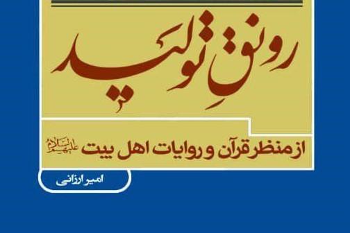 کتاب رونق تولید از منظر قرآن و روایات اهل بیت (ع) منتشر شد