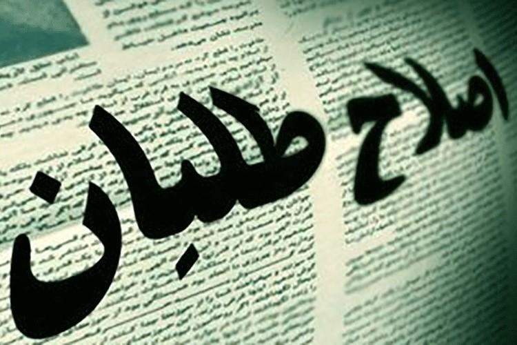 پیام اصلاحطلبان به دشمن برای تشدید فشار