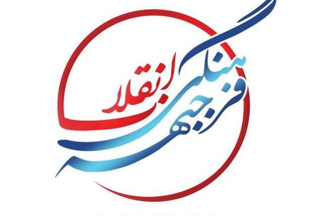 جبهه فرهنگی انقلاب در هفتهای که گذشت +تصاویر