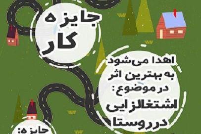فراخوان جایزه مردمی «کار» در دهمین جشنواره عمار