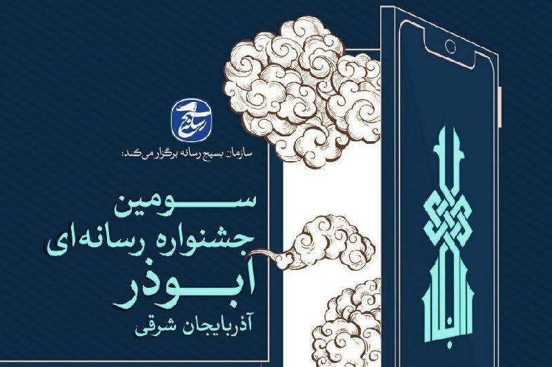 اعلام محورهای سومین جشنواره رسانهای ابوذر در آذربایجان شرقی