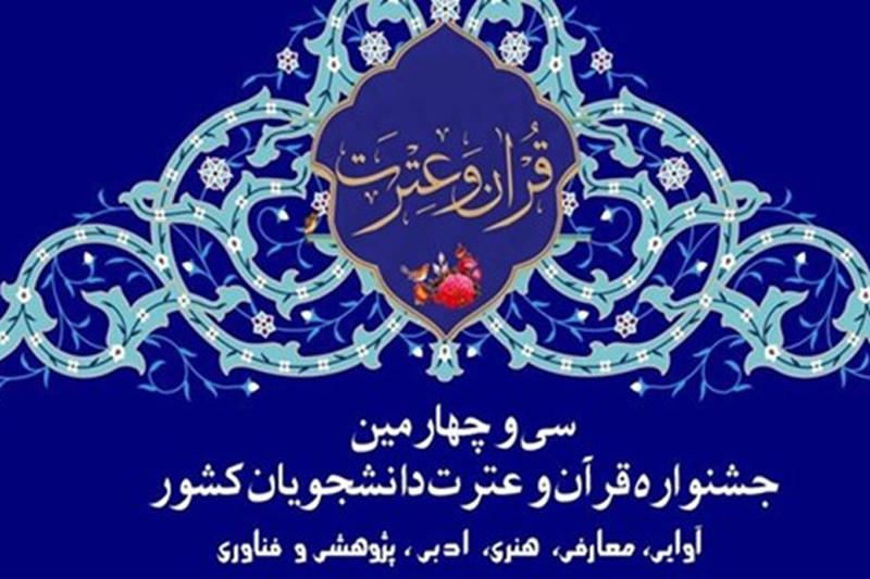 آغاز برگزاری جشنواره ملی قرآن و عترت دانشجویان در شیراز
