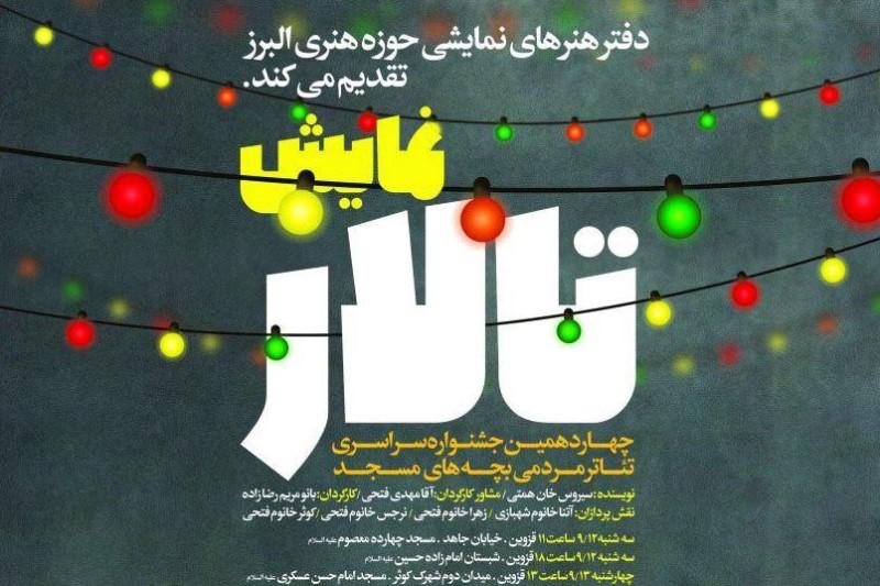 اجرای نمایش «تالار» در جشنواره سراسری تئاتر بچههای مسجد
