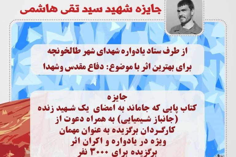 فراخوان جایزه مردمی «شهید سید تقی هاشمی» در دهمین جشنواره عمار