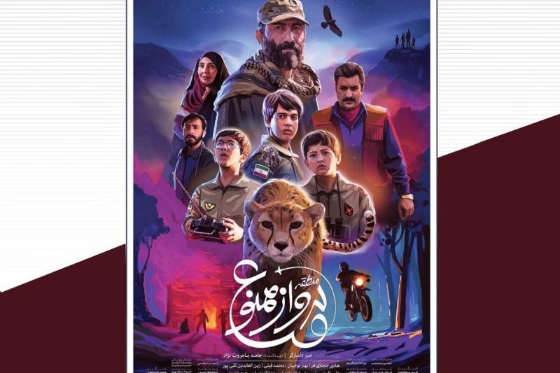 اکران فیلم سینمایی «منطقه پرواز ممنوع»