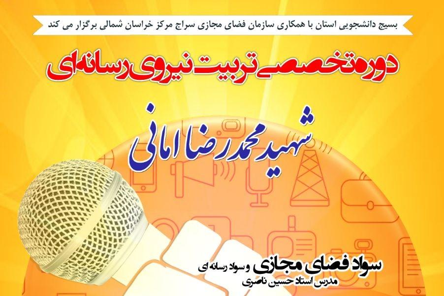 دوره تخصصی تربیت نیروی رسانه ای شهید محمدرضا امانی