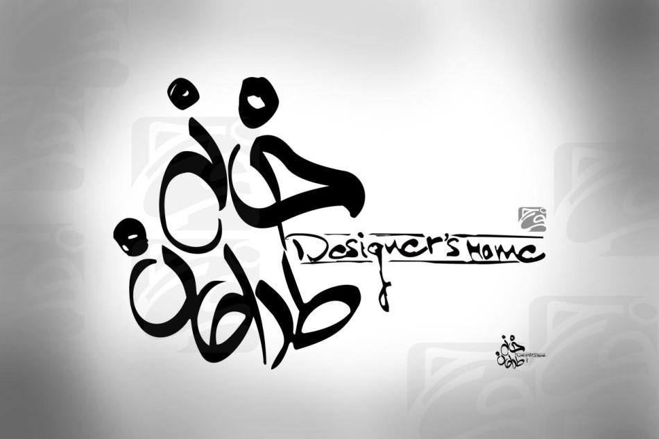 پوستر خانه طراحان به مناسبت رحلت حضرت معصومه(س)