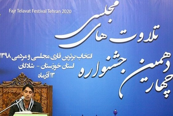 برگزیده جشنواره تلاوتهای مجلسی در خوزستان معرفی شد