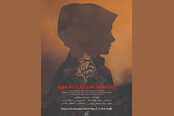 سرگذشت زنی که از داعش فرار کرد