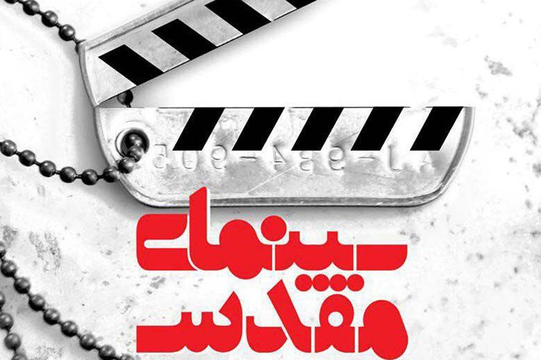 چرا ساخت آثار دفاع مقدسی در سینمای ایران کمرنگ شده است؟