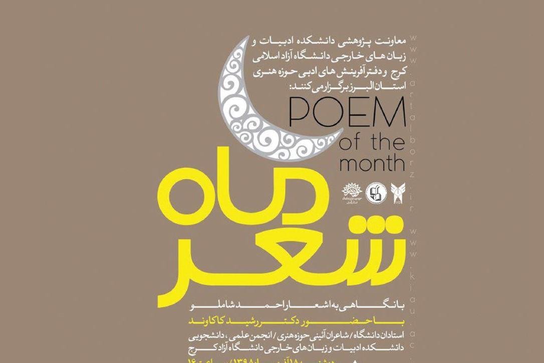 ویژه برنامه «شعر ماه» برگزار میشود