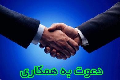 فراخوان دعوت به همکاری پژوهشگاه امام سجاد (ع) در 9 عنوان شغلی