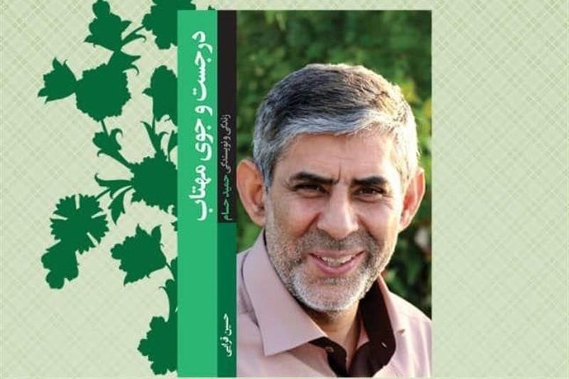 بابایی: آرزوی رهبری درباره حسام برآورده شد