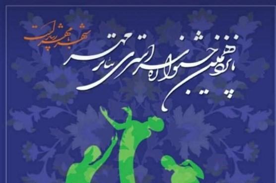 حضور ۱۶ اثر در بخشهای چهارگانه جشنواره تئاتر مهر