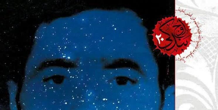 یکِ یک؛ زندگینامه داستانی شهید سیدجمعه هاشمی منتشر شد