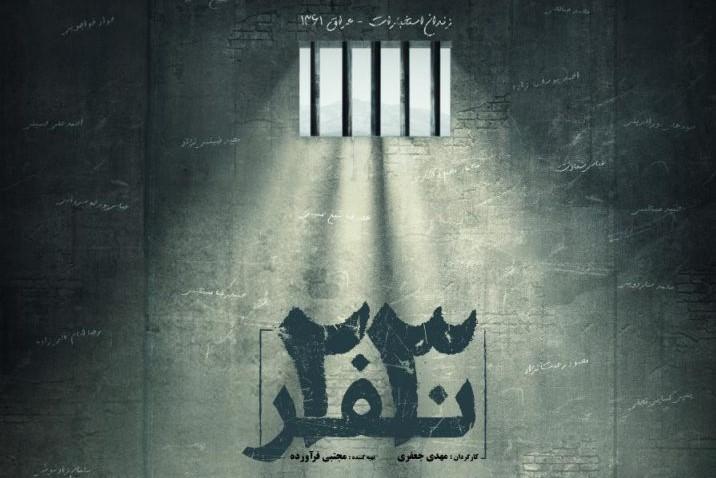 آغاز اکران فیلم سینمایی «23نفر» از 20 آذر