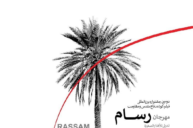 ثبت نام دومین جشنواره رسام