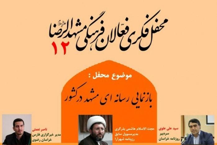 برگزاری دوازدهمین جلسه محفل فکری فعالان فرهنگی مشهد مقدس