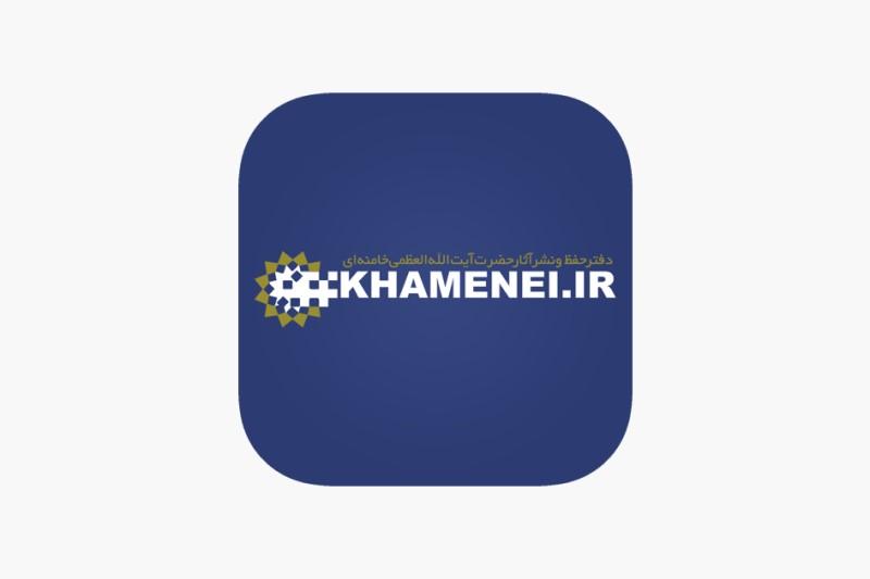 پاسخ معاون دفتر نشر آثار رهبر انقلاب به ادعای دروغ درباره بودجه سایت KHAMENEI.IR