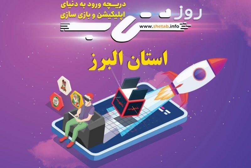 نخستین دورهمی فعالان بازی و نرم افزار تلفن همراه استان البرز برگزار میشود