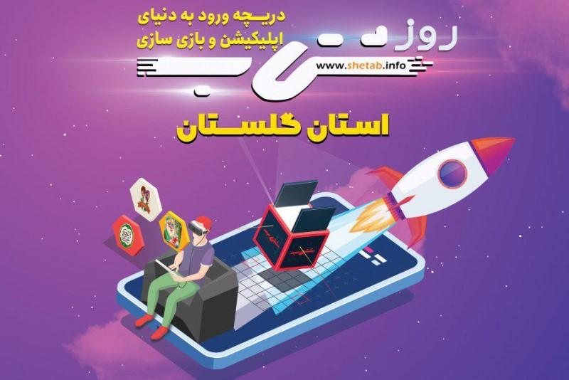 برگزاری طرح ملی شتاب و دورهمی فعالان نرم افزار و بازی در گرگان