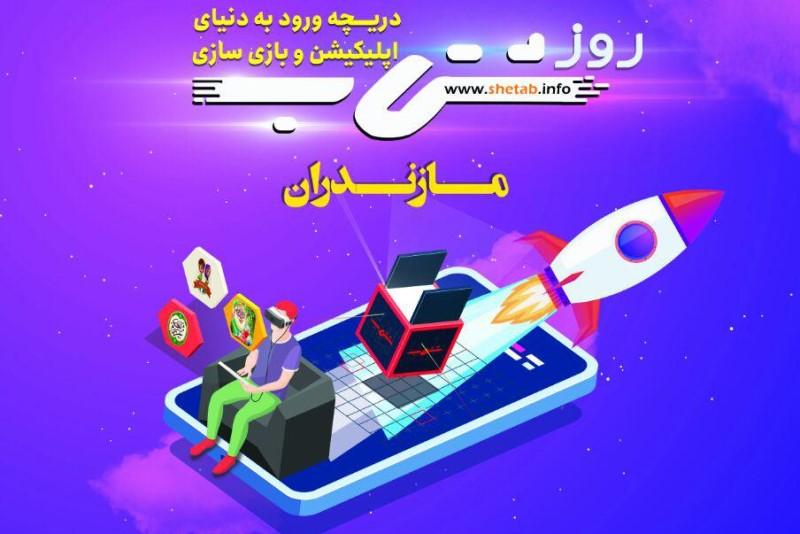 برگزاری طرح ملی شتاب و دورهمی فعالان نرم افزار و بازی در مازندران