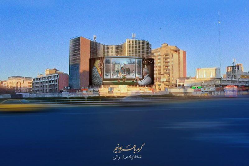 دیوارنگاره| خانواده ایرانی؛ جدیدترین طرح دیوارنگاره میدان ولیعصر