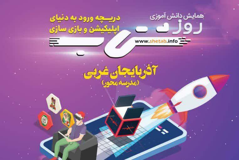 طرح ملی شتاب به دنبال آموزش نیروها فنی و آگاه در حوزه اپ و بازی است