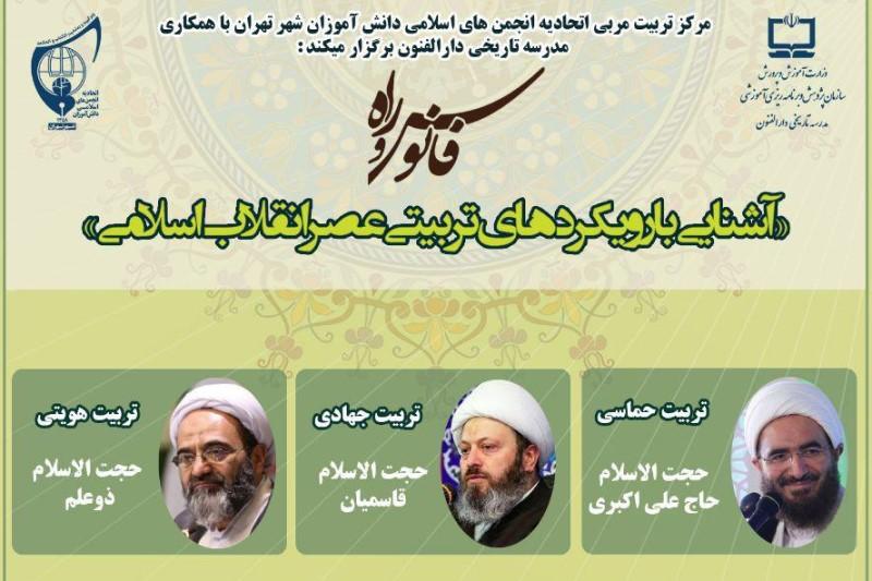 دوره «آشنایی با رویکردهای تربیتی عصر انقلاب اسلامی»