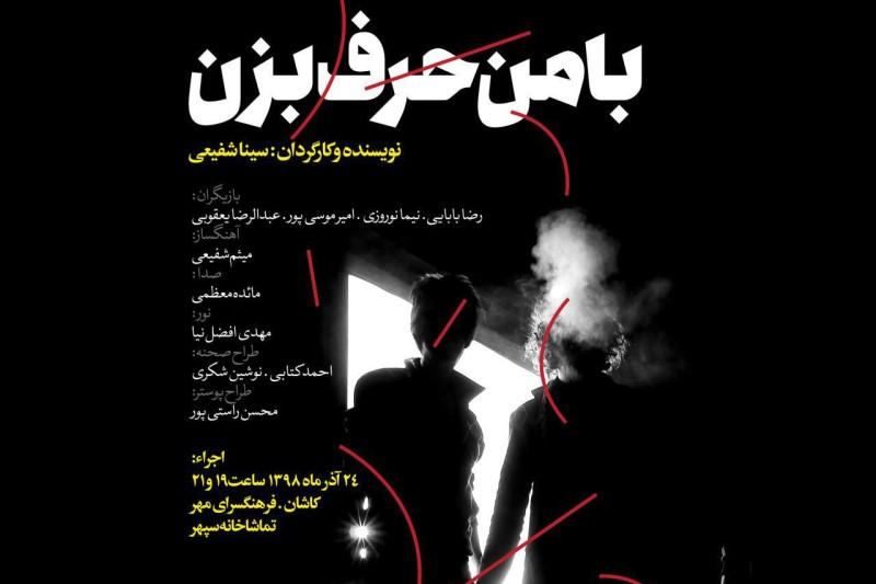 «با من حرف بزن» نمایش برگزیده جشنواره مهر کاشان