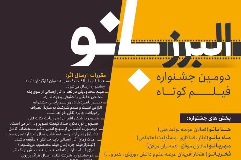 دومین جشنواره فیلم کوتاه البرز بانو