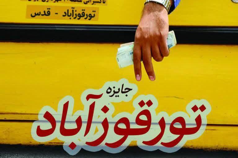 جایزه «تورقوزآباد» در دهمین جشنواره مردمی فیلم عمار