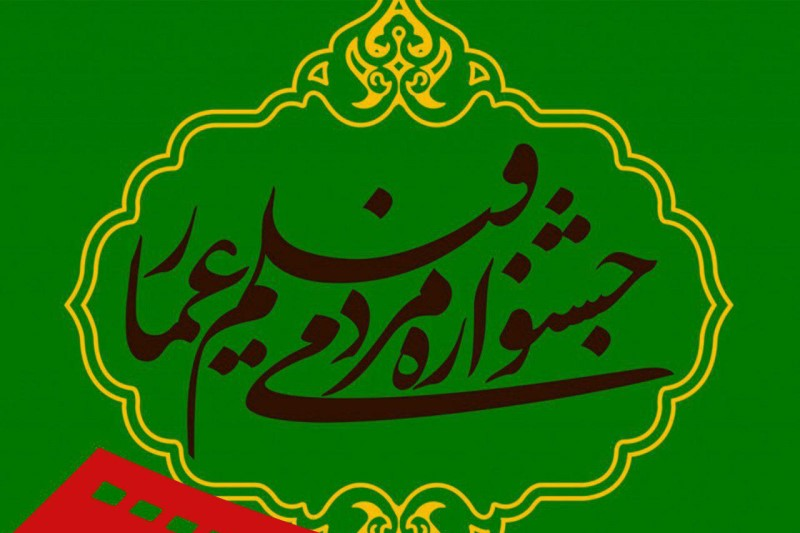 اعلام آثار بخش مسابقه افتتاحیه دهمین جشنواره عمار