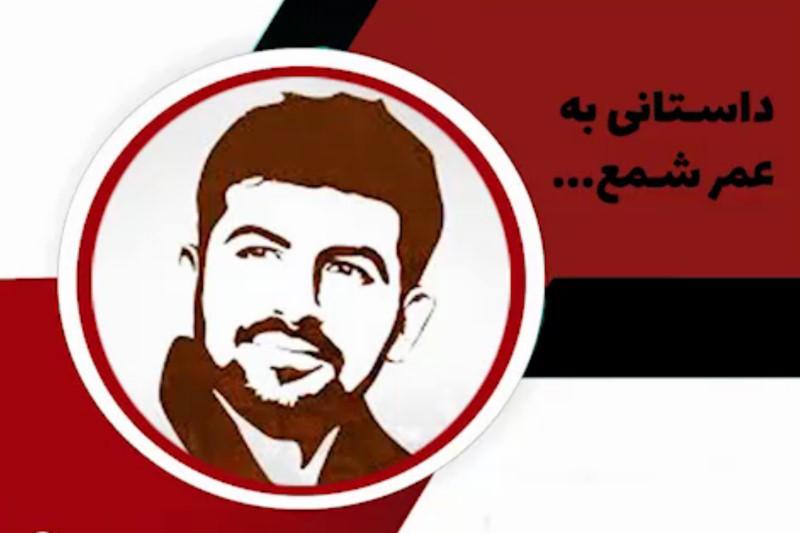 فیلم| داستانی به عمر شمع...