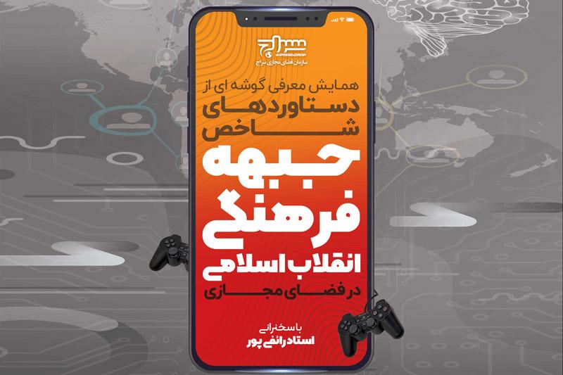 همایش معرفی دستاوردهای جبهه  فرهنگی انقلاب در فضای مجازی