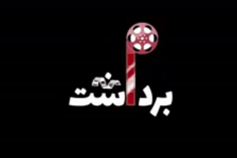 لشگرکشی صداوسیما به جشنواره فیلم فجر
