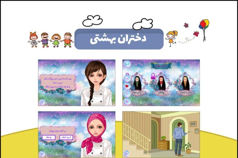اپلیکیشن دختران بهشتی + دانلود