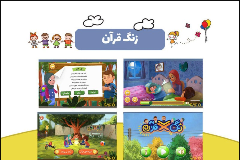 اپلیکیشن زنگ قرآن + دانلود