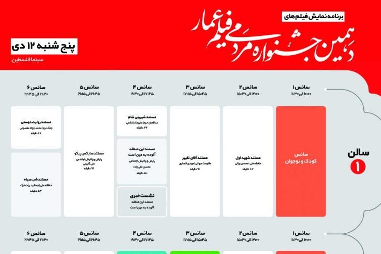 اعلام جدول اکرانهای مرکزی دهمین جشنواره عمار در سینما فلسطین