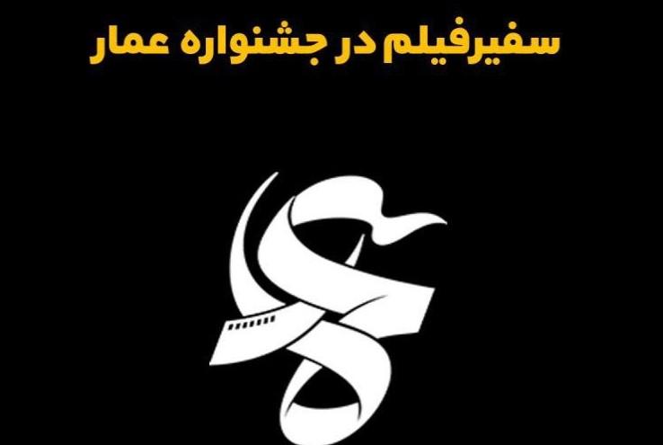 برنامه اکران آثار مرکز مستند سفیرفیلم در دهمین جشنواره فیلم عمار