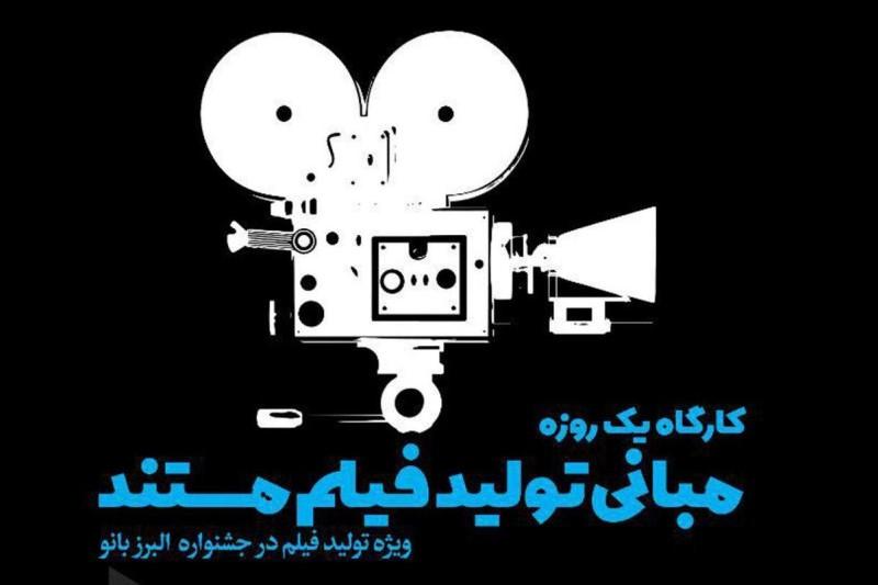 مبانی تولید فیلم مستند