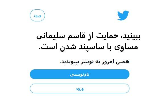 توییتر ایرانی ها را به رگبار بست