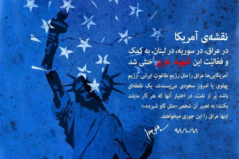 پوستر| چه کسی نقشهی آمریکا در عراق، سوریه و لبنان را خنثی کرد؟